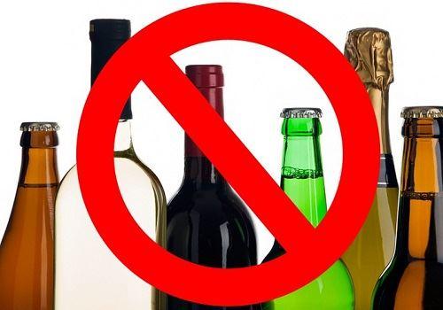 запрет к употреблению алкогол�